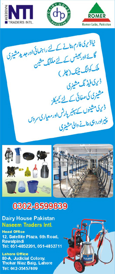Dairy House Pakistan Naseem Traders International Dairy Milking Machinery