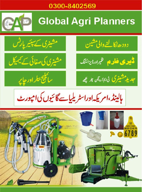 dairy machinery, milking machine, dairy equipments, ear tags, tmr wagon, calf feeder