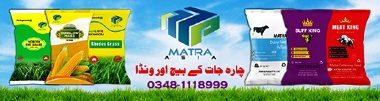 Matra Asia - Fodder Seeds and Wanda in Pakistan