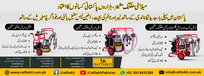 Milking Machine Cattle Kit