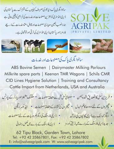 Solve Agri Pak Dairy Training and Supplier